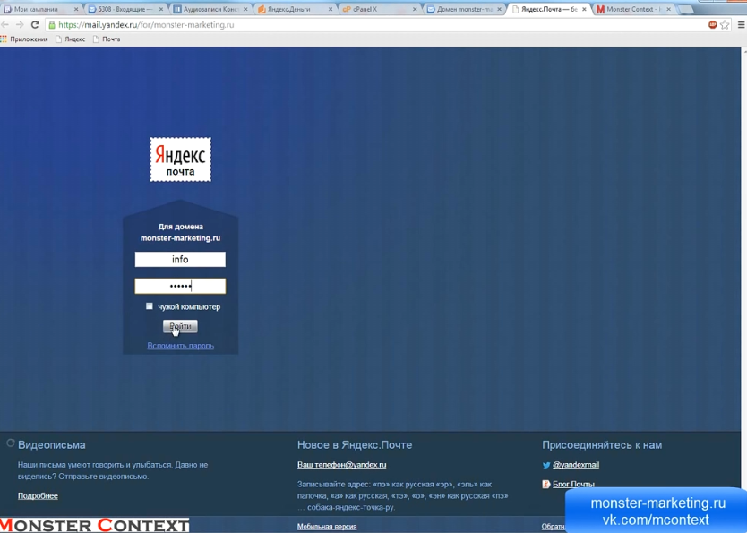 Как настроить корпоративную почту info@ВАШДОМЕН за 5 минут! - Вводим логин и пароль