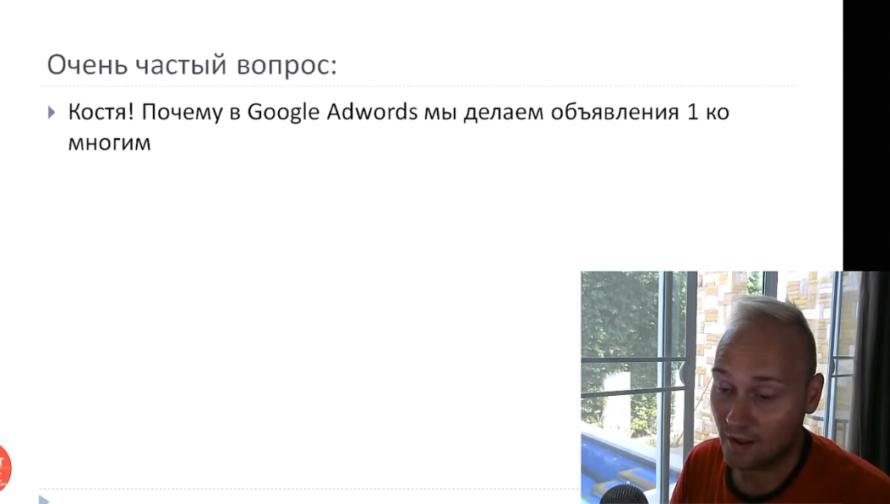 Детально о правиле 1 объявление 1 ключ в Яндекс Директ - Почему в Google AdWords мы делаем объявления 1 ко многим