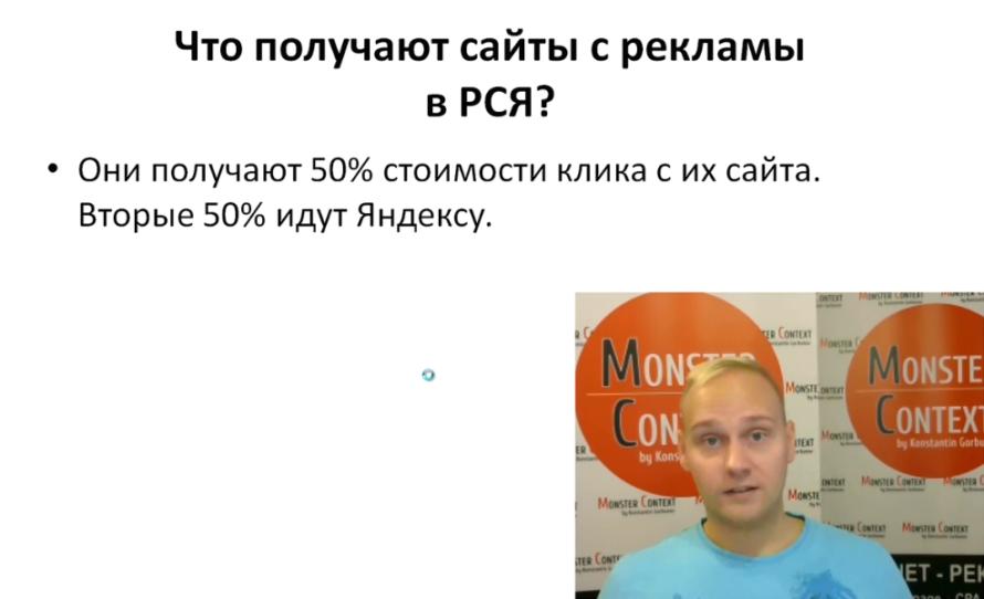 Настройка РСЯ Яндекс Директ 2016 тематические площадки - Что получают сайты с рекламы в РСЯ