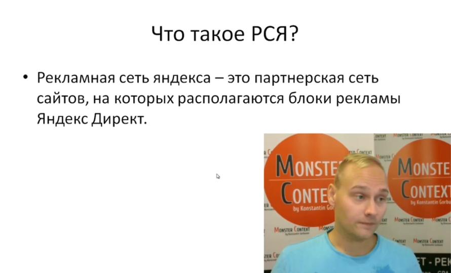 Настройка РСЯ Яндекс Директ 2016 тематические площадки - Что такое РСЯ