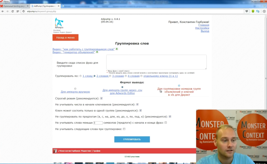 Настройка РСЯ Яндекс Директ 2016 тематические площадки - Группировка слов в сервисе AdPump