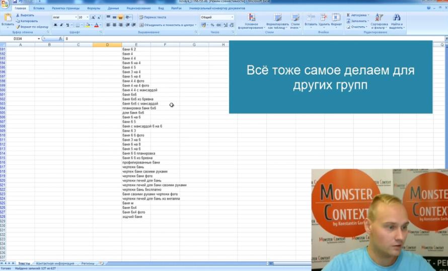 Настройка РСЯ Яндекс Директ 2016 тематические площадки - Группируем ключи