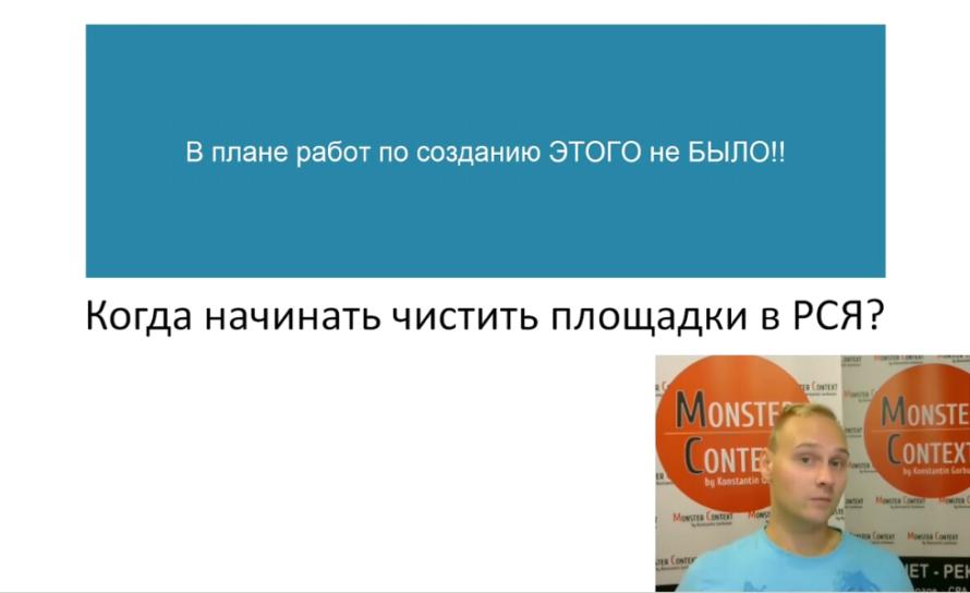 Настройка РСЯ Яндекс Директ 2016 тематические площадки - Когда начинать чистить площадки в РСЯ
