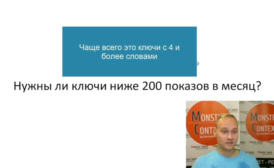 Настройка РСЯ Яндекс Директ 2016 тематические площадки - Нужны ли ключи ниже 200 показов в месяц