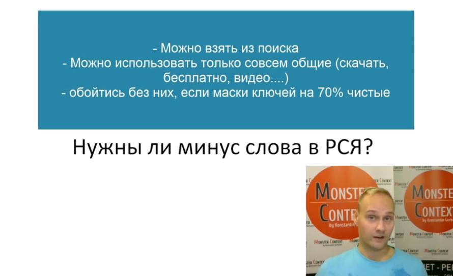Настройка РСЯ Яндекс Директ 2016 тематические площадки - Нужны ли минус слова в РСЯ