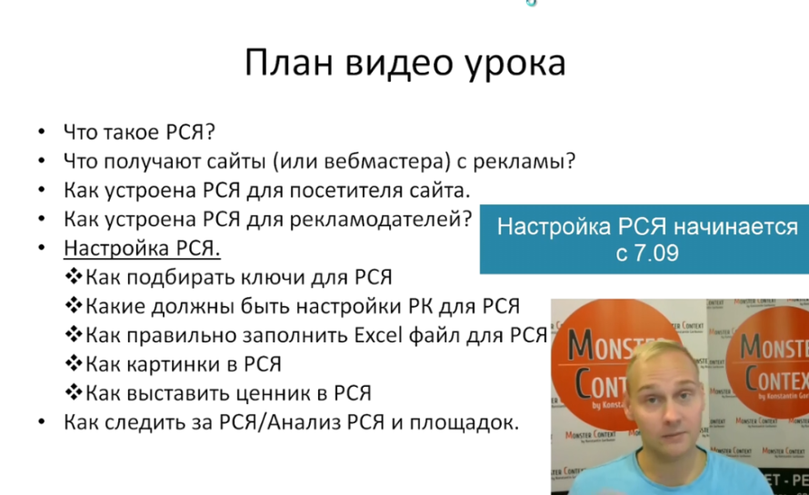 Настройка РСЯ Яндекс Директ 2016 тематические площадки - План видеоурока
