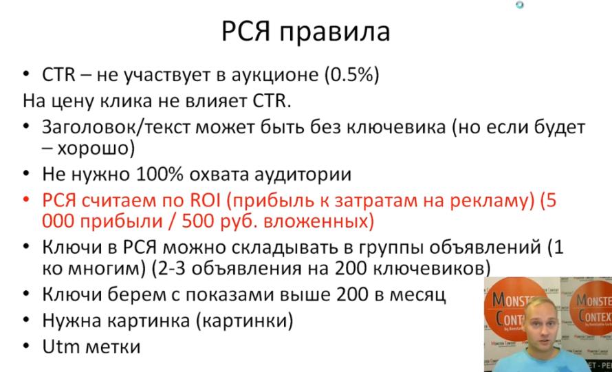 Настройка РСЯ Яндекс Директ 2016 тематические площадки - РСЯ правила