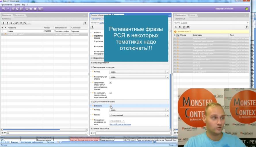 Настройка РСЯ Яндекс Директ 2016 тематические площадки - Релевантные фразы в некоторых тематиках надо отключать