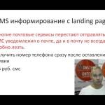 SMS информирование для landing page