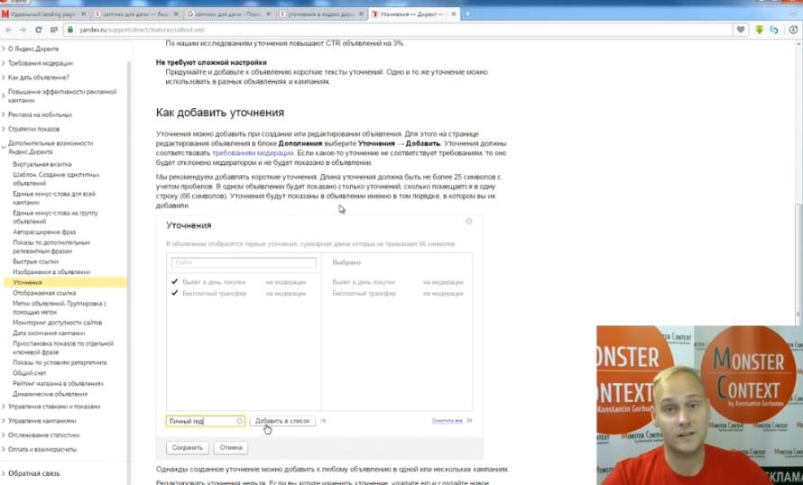Уточнения в Яндекс Директ 2016 - Как добавить уточнения