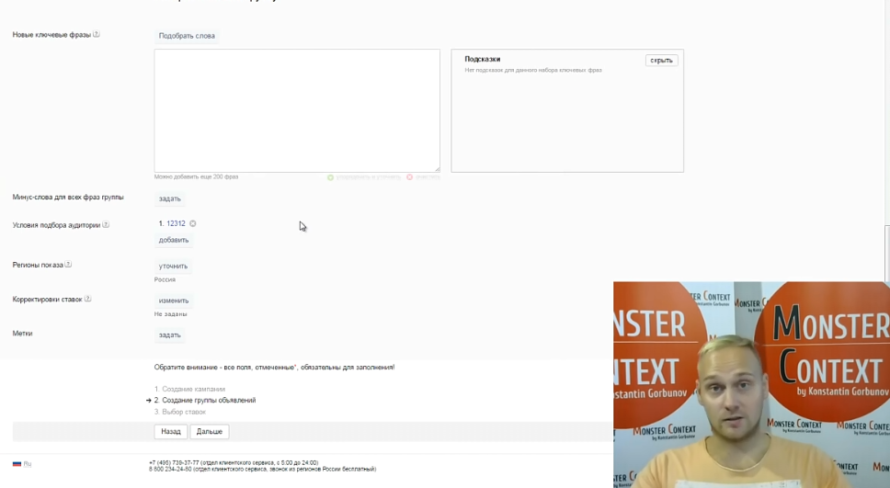 Яндекс Аудитории для Ремаркетинга в Яндекс Директ - Настройки на всю группу