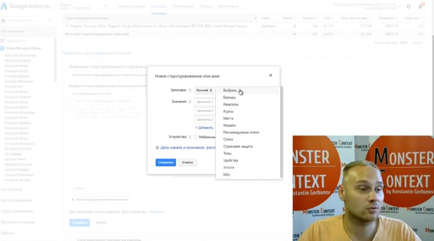 Adwords: Структурированные описания - Расширения объявлений - Новое структурированное описание