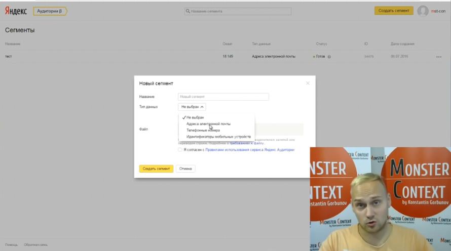 Яндекс Аудитории для Ремаркетинга в Яндекс Директ - Новый сегмент