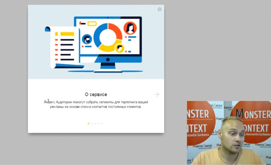 Яндекс Аудитории для Ремаркетинга в Яндекс Директ - Описание сервиса