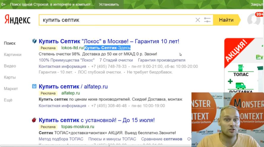 Отображаемая ссылка в Яндекс Директ и Шаблон ссылок - Отображаемая ссылка