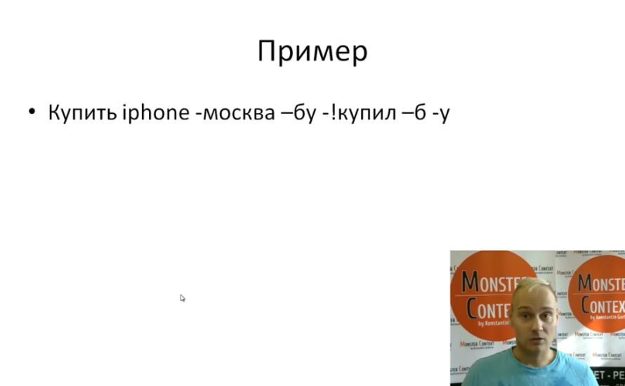 Минус слова в яндекс директ (общие, на ключи) - Пример