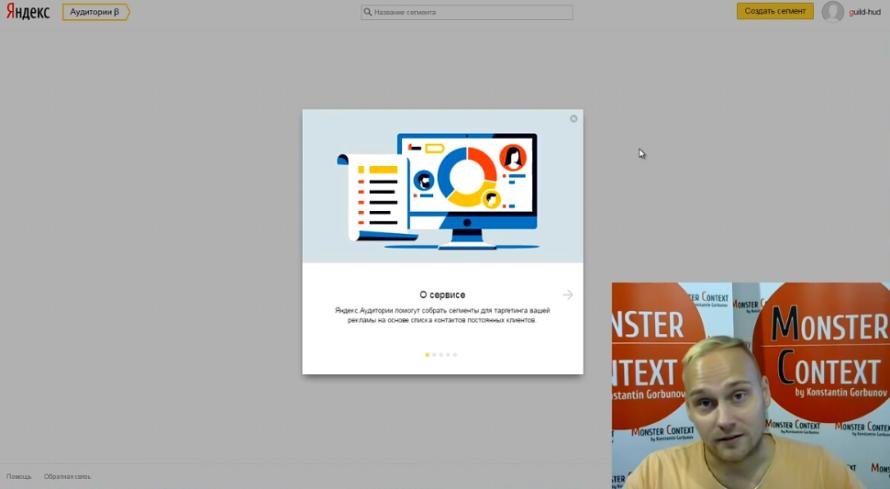 Яндекс Аудитории для Ремаркетинга в Яндекс Директ - Сервис Яндекс Аудитории