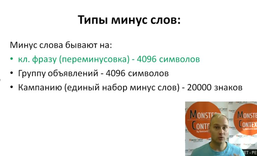 Минус слова в яндекс директ (общие, на ключи) - Типы минус слов