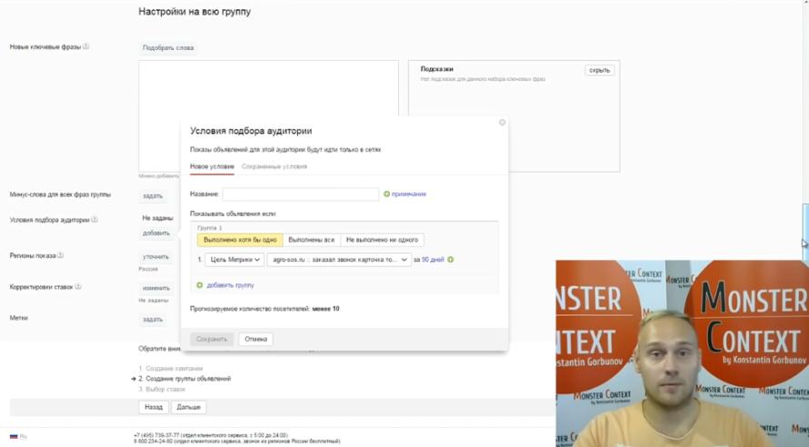 Яндекс Аудитории для Ремаркетинга в Яндекс Директ - Условия подбора аудитории