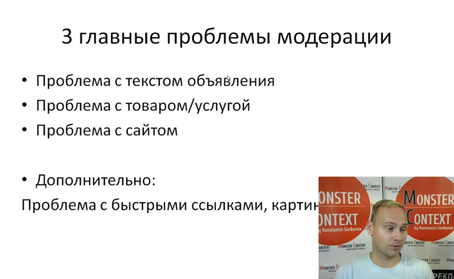 Главные проблемы модерации - Модерация объявлений, быстрых ссылок, картинок в Директ - Главные проблемы модерации - Модерация объявлений, быстрых ссылок, картинок в Директ