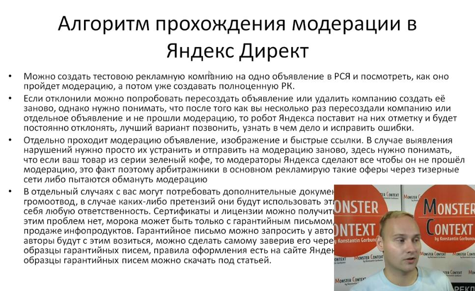 Модерация объявлений, быстрых ссылок, картинок в Директ - Алгоритм прохождения модерации в Яндекс Директ
