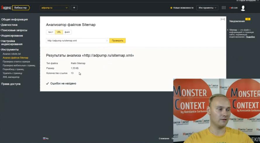 Яндекс Вебмастер 2.0 — обзор новых инструментов - Анализатор файлов Sitemap
