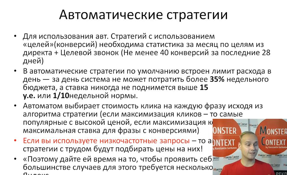 Стратегии показов Яндекс Директ — Наивысшая доступная позиция — Показ в блоке - Автоматические стратегии