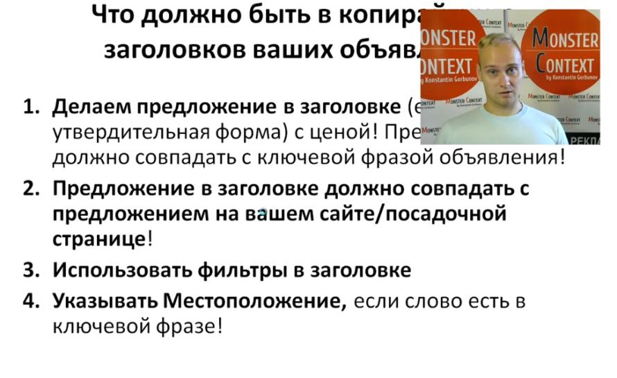 Объявления на поиске Директ 2016: Заголовки, Высокий CTR, 56 символов, быстрые ссылки, уточнения -Что должно быть в копирайтинге заголовков ваших объявлений