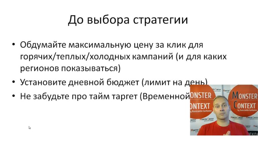 Стратегии показов Яндекс Директ — Наивысшая доступная позиция — Показ в блоке - Что необходимо сделать до выбора стратегии