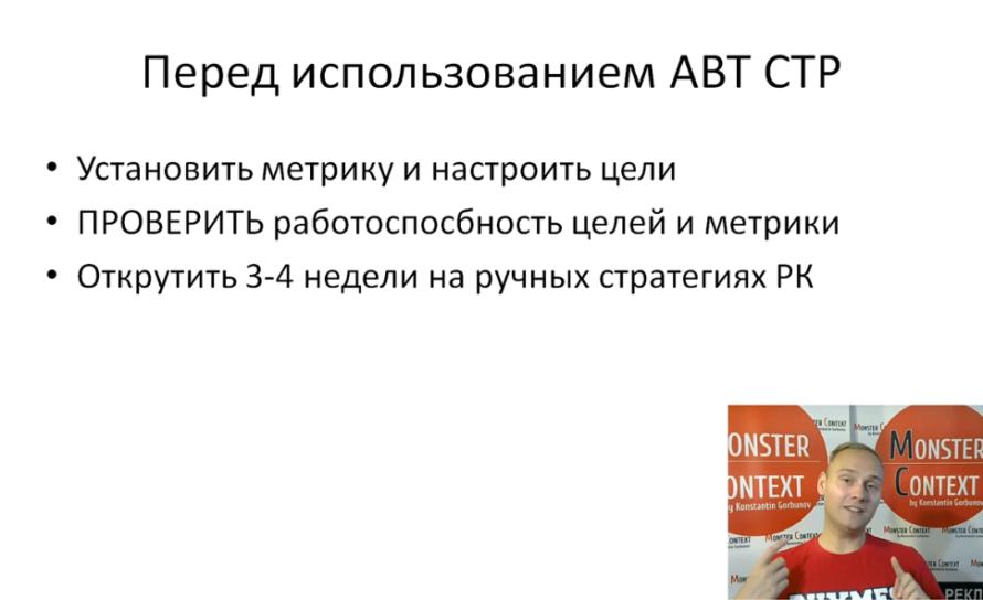 Стратегии показов Яндекс Директ — Наивысшая доступная позиция — Показ в блоке - Что необходимо сделать перед использованием автоматической стратегии