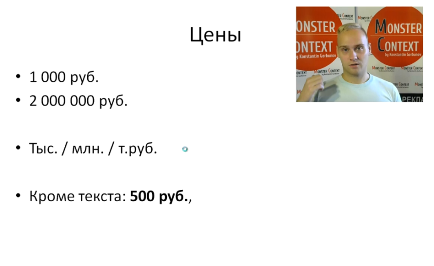 Объявления на поиске Директ 2016: Заголовки, Высокий CTR, 56 символов, быстрые ссылки, уточнения - Цены