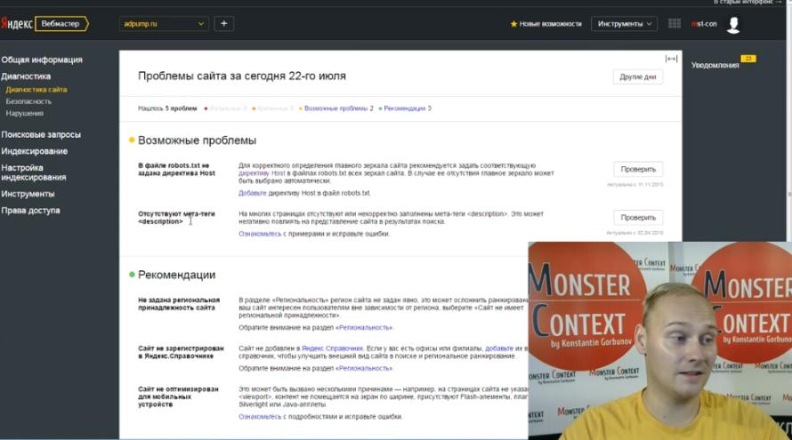 Яндекс Вебмастер 2.0 — обзор новых инструментов - Диагностика сайта