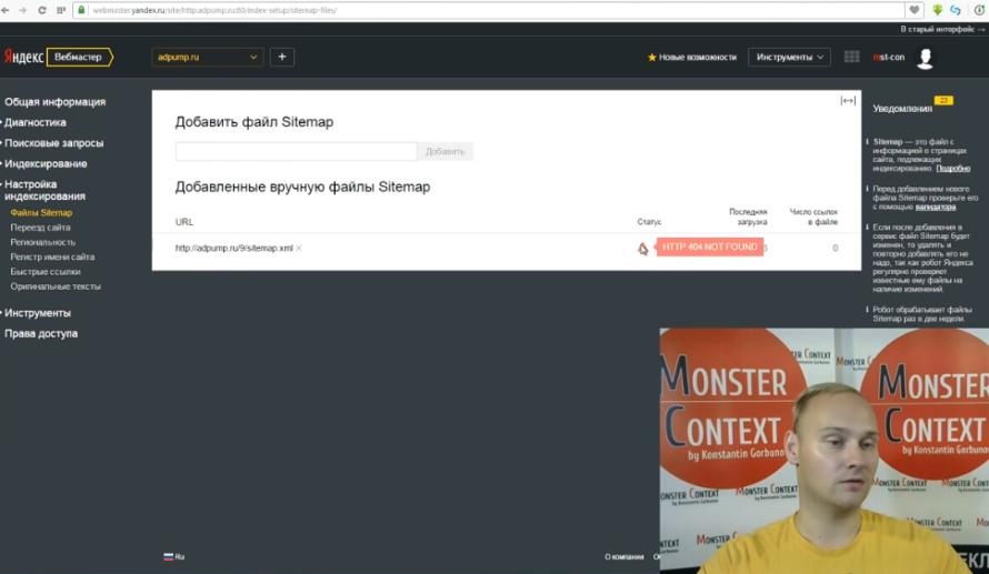 Яндекс Вебмастер 2.0 — обзор новых инструментов - Добавленные вручную файлы Sitemap
