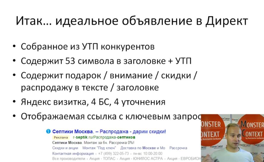 Объявления на поиске Директ 2016: Заголовки, Высокий CTR, 56 символов, быстрые ссылки, уточнения - Идеальное обявление в Директ