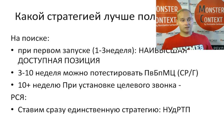 Стратегии показов Яндекс Директ — Наивысшая доступная позиция — Показ в блоке - Какой стратегией лучше пользоваться