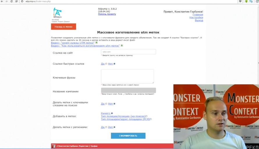 Объявления на поиске Директ 2016: Заголовки, Высокий CTR, 56 символов, быстрые ссылки, уточнения - Массовое изготовление utm меток в сервисе AdPump.ru