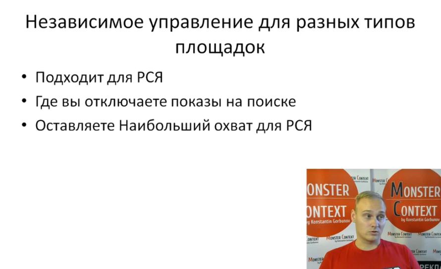 Стратегии показов Яндекс Директ — Наивысшая доступная позиция — Показ в блоке - Независимое управление для разных типов площадок