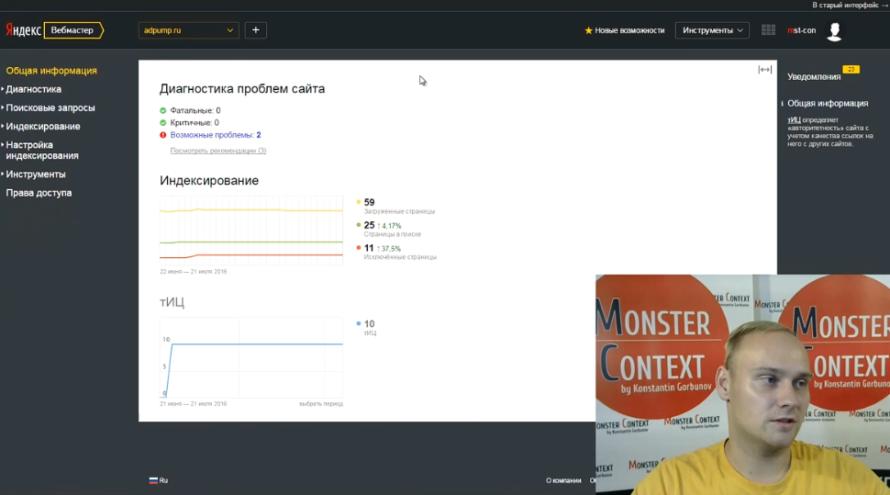 Яндекс Вебмастер 2.0 — обзор новых инструментов - Общая информация