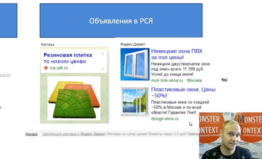 Объявления на поиске Директ 2016: Заголовки, Высокий CTR, 56 символов, быстрые ссылки, уточнения - Объявления в РСЯ