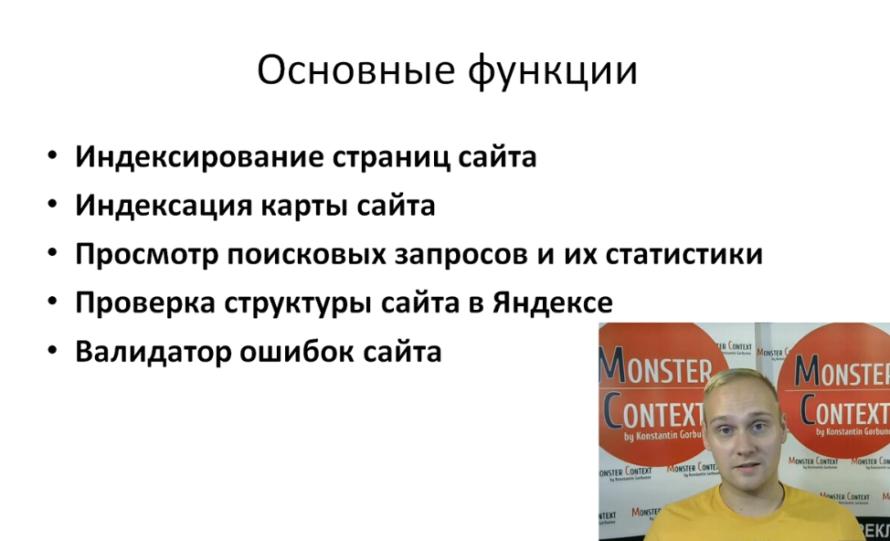 Яндекс Вебмастер 2.0 — обзор новых инструментов - Основные функции Вебмастера Яндекса