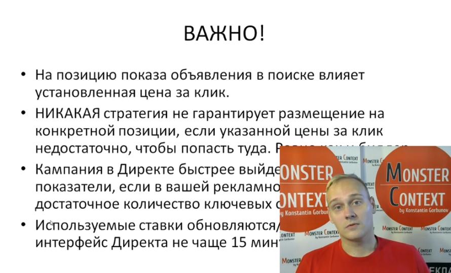 Стратегии показов Яндекс Директ — Наивысшая доступная позиция — Показ в блоке - Основные моменты, важные при выборе стратегии