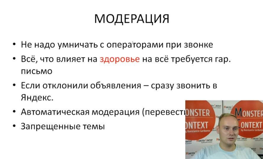 Модерация объявлений, быстрых ссылок, картинок в Директ - Основные правила модерации