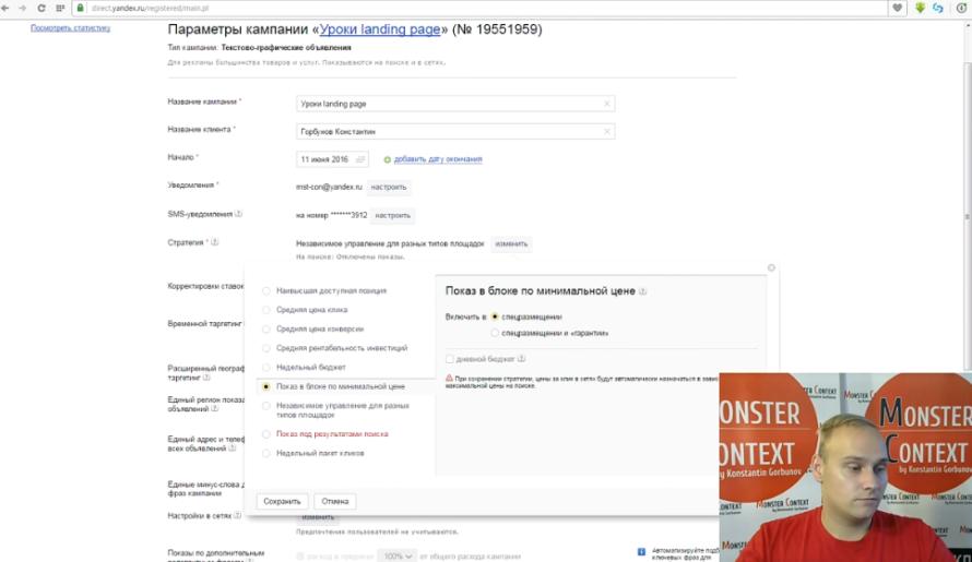 Стратегии показов Яндекс Директ — Наивысшая доступная позиция — Показ в блоке - Показ в блоке по минимальной цене