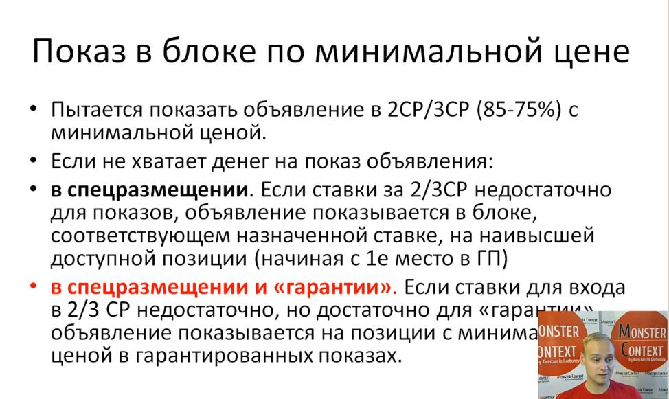 Стратегии показов Яндекс Директ — Наивысшая доступная позиция — Показ в блоке - Показ в спецразмещении и гарантии по минимальной цене