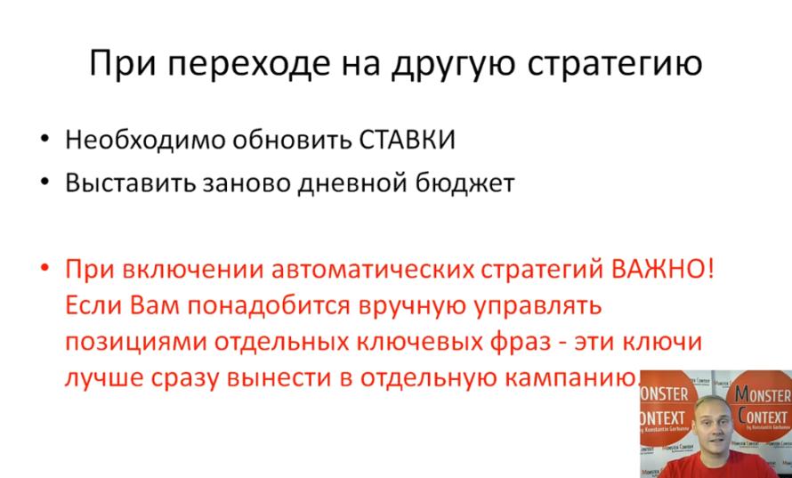 Стратегии показов Яндекс Директ — Наивысшая доступная позиция — Показ в блоке - При переходе на другую стратегию