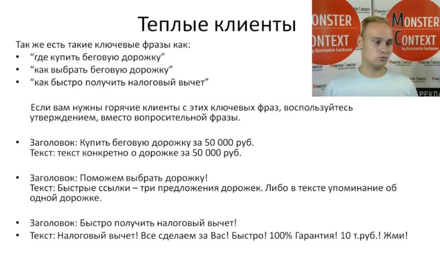 Объявления на поиске Директ 2016: Заголовки, Высокий CTR, 56 символов, быстрые ссылки, уточнения - Примеры запросов теплых клиентов