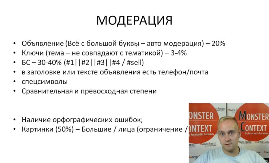 Модерация объявлений, быстрых ссылок, картинок в Директ - Проблемы при модерации объявлений