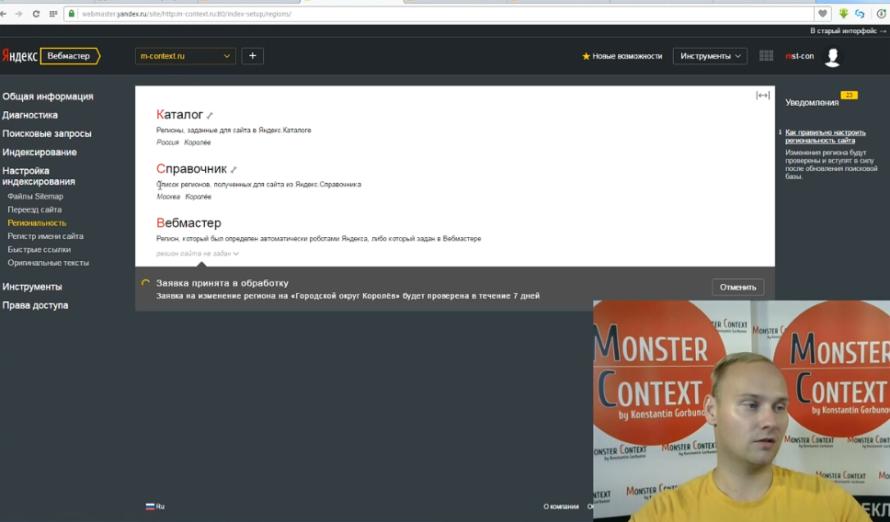 Яндекс Вебмастер 2.0 — обзор новых инструментов - Региональность сайта