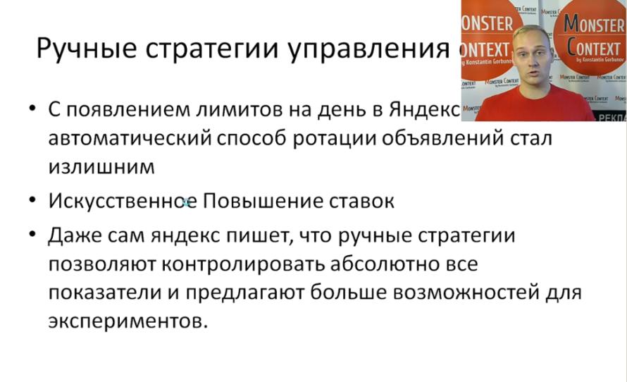 Стратегии показов Яндекс Директ — Наивысшая доступная позиция — Показ в блоке - Ручные стратегии управления ставками