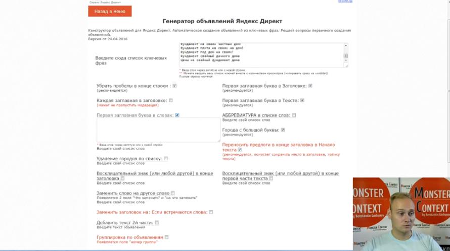 Объявления на поиске Директ 2016: Заголовки, Высокий CTR, 56 символов, быстрые ссылки, уточнения - Генератор объявлений Директ в сервис AdPump.ru